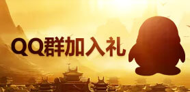 QQ群加入礼